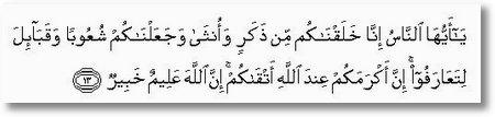 arab 49 ayat 13