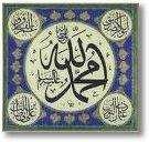 Allah Muhammad 1